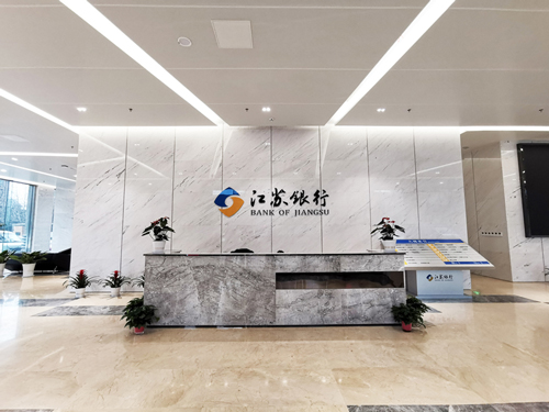 江苏银行南通分行 新营业办公大楼