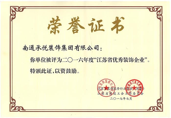 2016江苏省优秀装饰企业