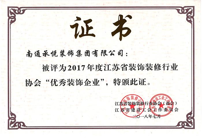 2017江苏省优秀企业