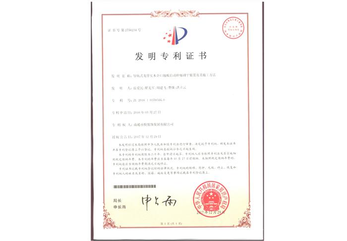 导轨式龙骨地板发明专利2017
