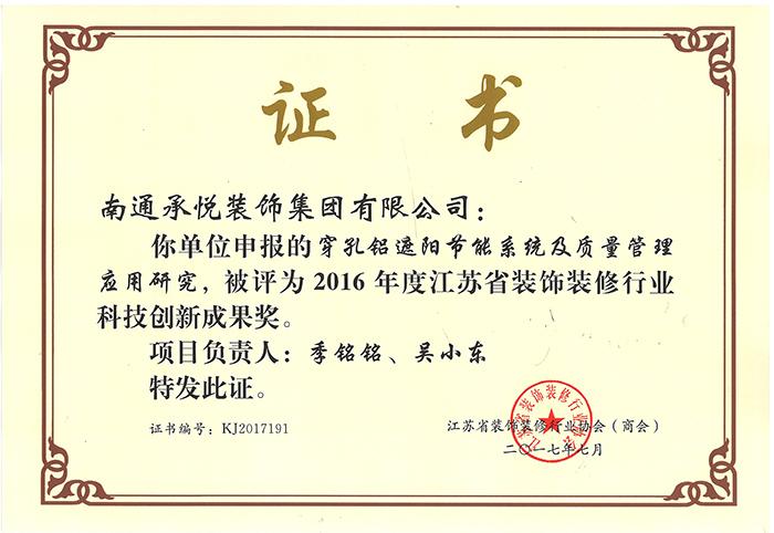 2016江苏省装饰装修行业科技创新成果奖