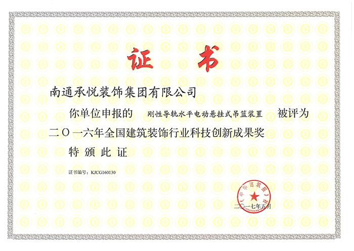 2016全国装饰行业科技创新成果&工程证书