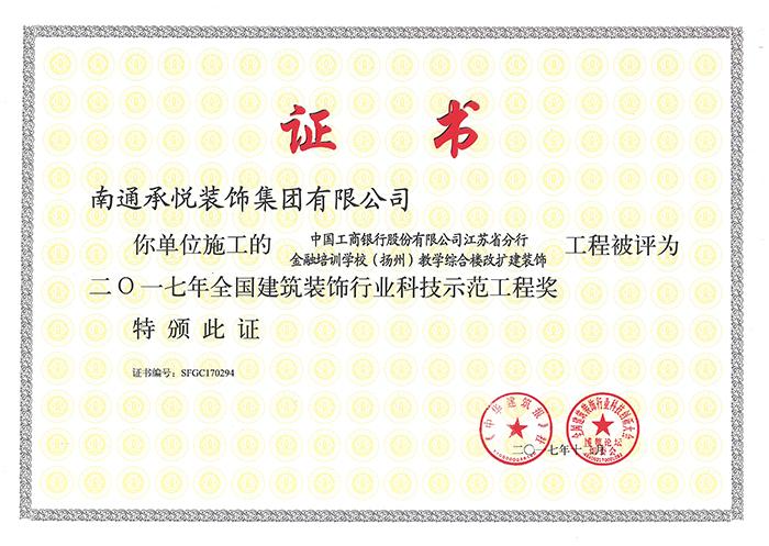 科技示范工程-扬州工行