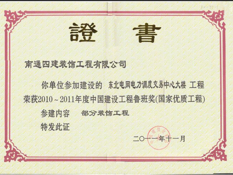 东北电网鲁班奖(2010-2011)