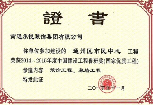 通州区市民中心鲁班奖证书2014-2015