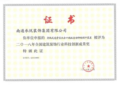 导轨式龙骨地板-科技创新成果奖