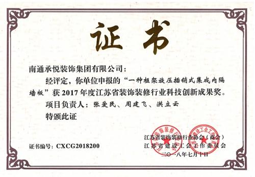 2017江苏省装饰装修行业科技创新成果奖