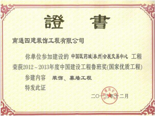 医药城鲁班奖(装饰)(2012-2013)